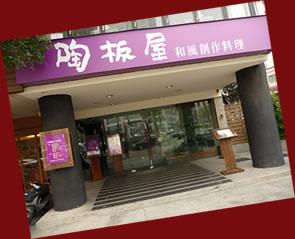 Tao Ban Wu Entrance